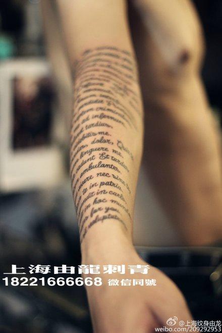 手臂文字纹身